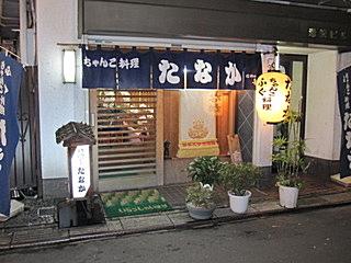 田中英寿 経歴